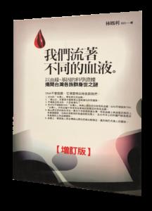 TAIWANfest Bookstore - Taiwanf's DNA