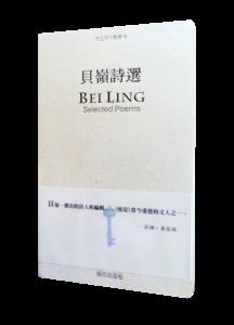 TAIWANfest Bookstore - Bei Ling